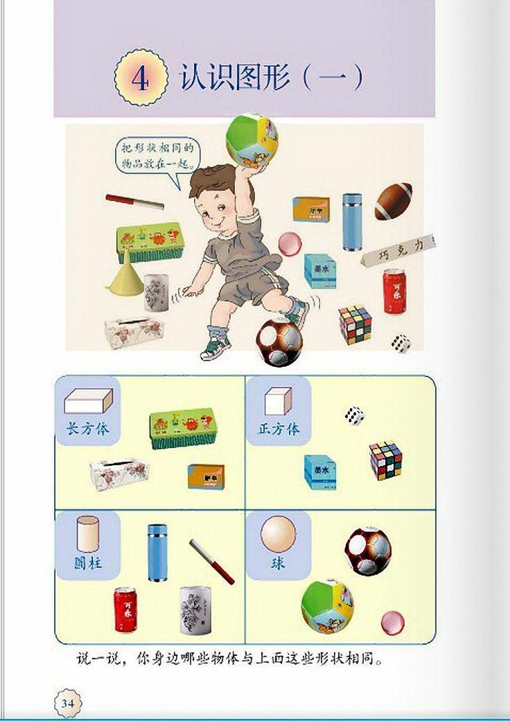 一年级数学上册认识图形(一)【人教版】75 / 作者:[db:原作者] / 来源:[db:来源]