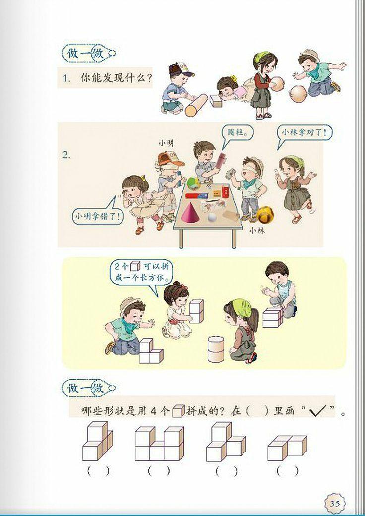 一年级数学上册认识图形(一)【人教版】38 / 作者:[db:原作者] / 来源:[db:来源]