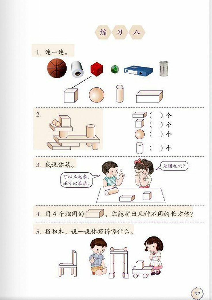 一年级数学上册认识图形(一)【人教版】23 / 作者:[db:原作者] / 来源:[db:来源]