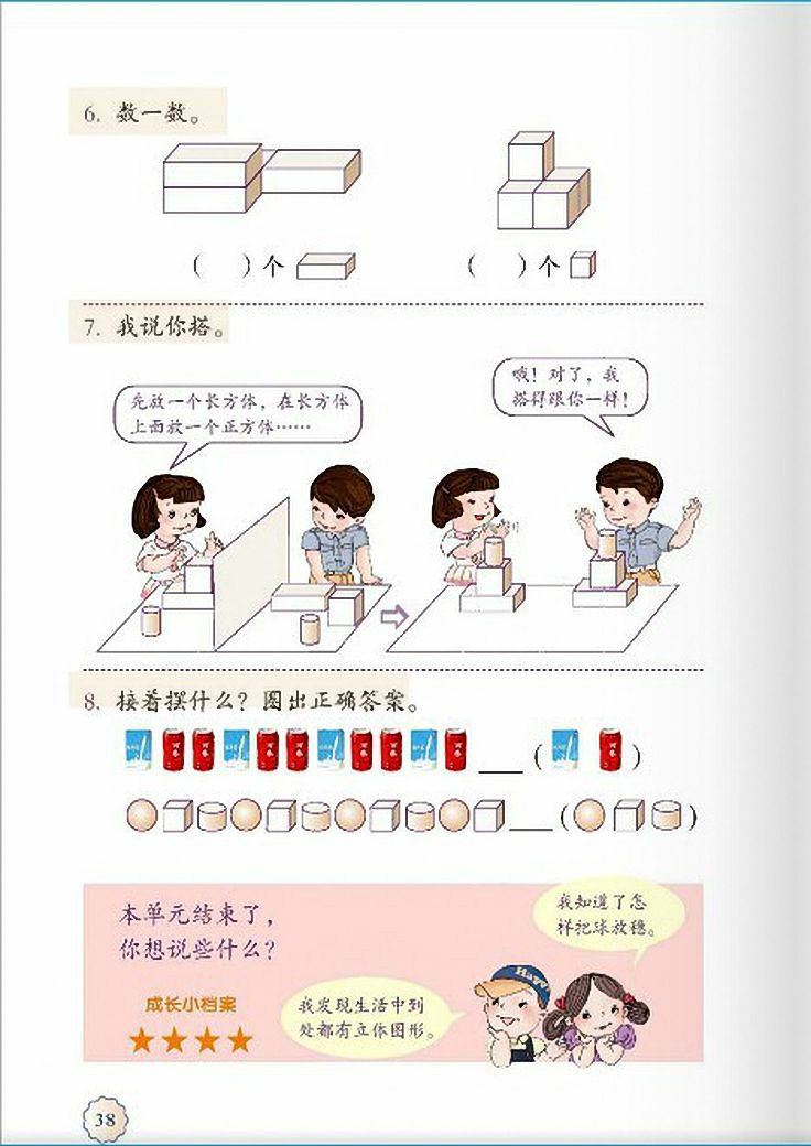一年级数学上册认识图形(一)【人教版】11 / 作者:[db:原作者] / 来源:[db:来源]