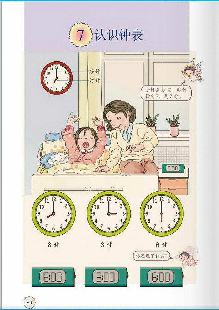 一年级数学上册认识钟表【人教版】37 / 学霸宝库 / 来源:www.soqun.cc