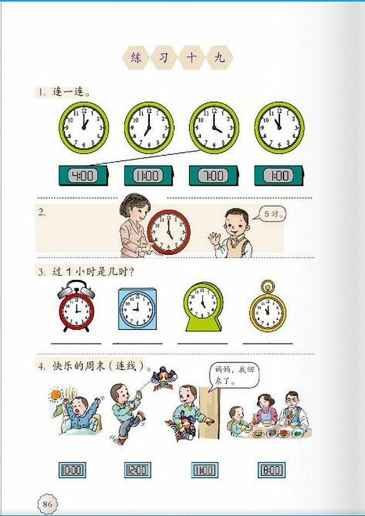 一年级数学上册认识钟表【人教版】61 / 学霸宝库 / 来源:www.soqun.cc