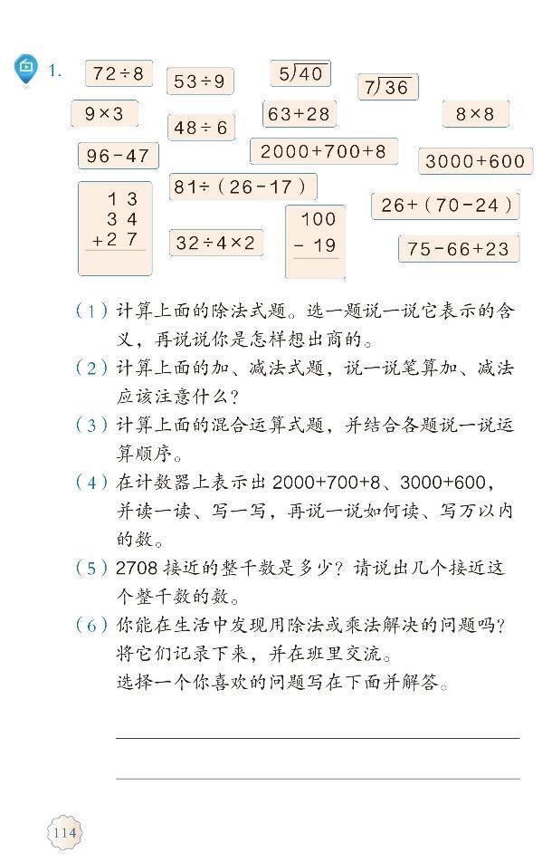 二年级数学【下册】11总复习第114页 全文内容【人教版】51 / 学霸宝库 / 来源:www.soqun.cc