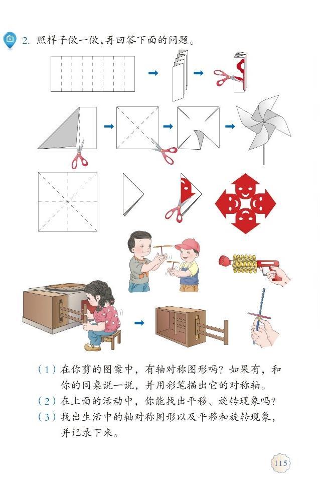二年级数学【下册】11总复习第115页 全文内容【人教版】53 / 学霸宝库 / 来源:www.soqun.cc