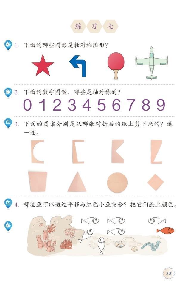 二年级数学【下册】3图形的运动(一)第33页 全文内容【人教版】 ...46 / 作者:[db:原作者] / 来源:[db:来源]